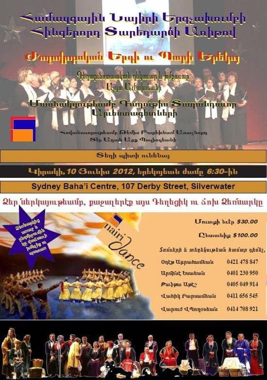 Nairi Choir 5th Anniversary Concert